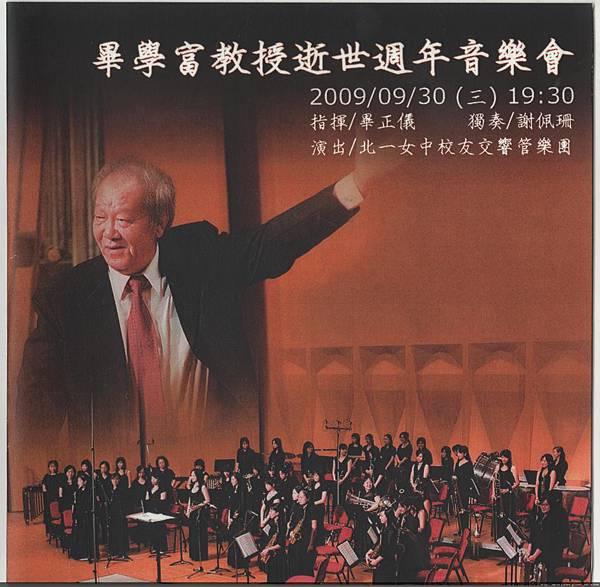 TFGAWE2009 畢學富教授逝世週年紀念音樂會