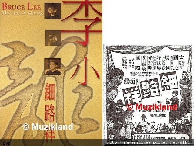 Bruce Lee - 細路祥 - 00_poster.JPG