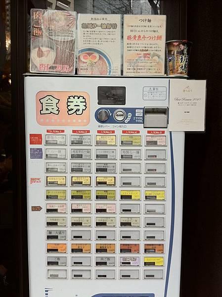 Tokyo 094.jpg