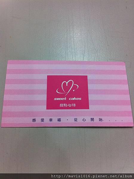 甜點心球 009.jpg
