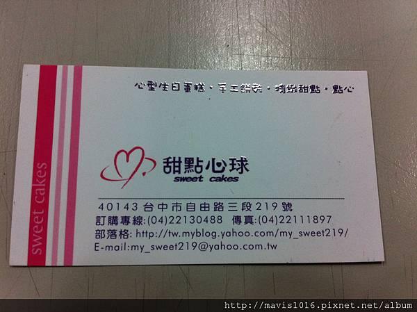 甜點心球 010.jpg