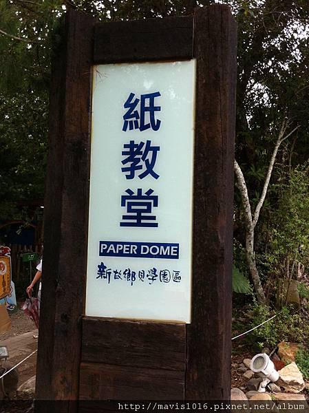 紙教堂 052.jpg