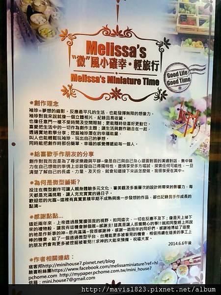 "Melissa的""微""風小確幸、輕旅行展....在袖珍博物館。展期:2014/07/01~2014/11/16"