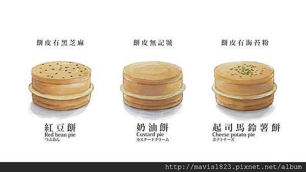 紅豆餅.jpg