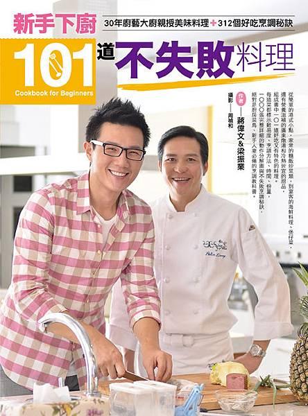 (幸福)新手下廚101道不失敗料理72dpi