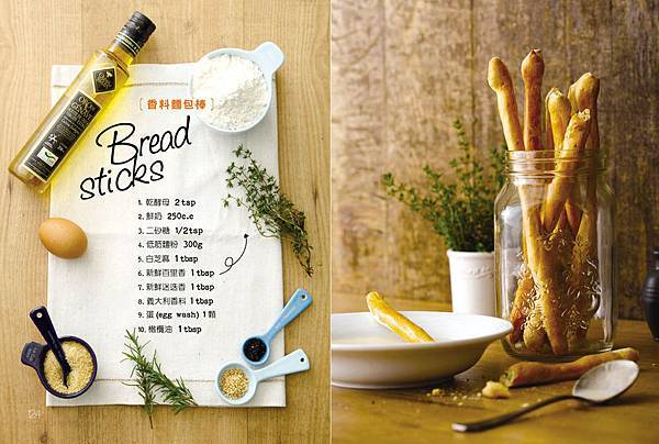 p112-p127-烘焙麵包-13