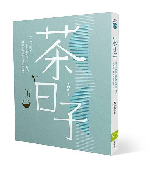(幸福)茶日子立體書封shadow-300dpi