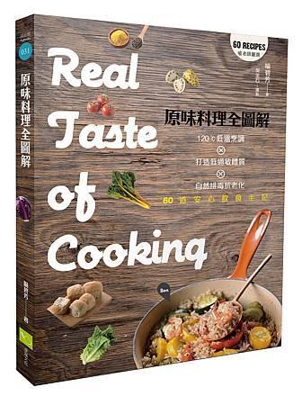 (幸福)原味料理全圖解-立體書封72dpi