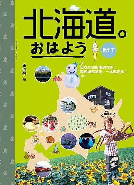 (幸福)北海道-平-72