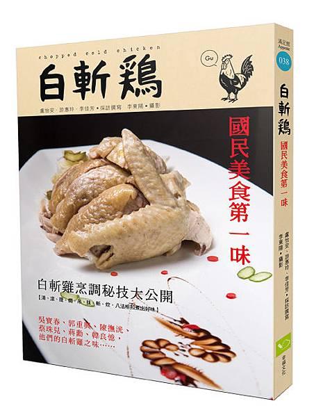 (幸福)白斬雞:國民美食第一味_3D_small.jpg