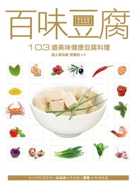 (幸福)百味豆腐72dpi.jpg