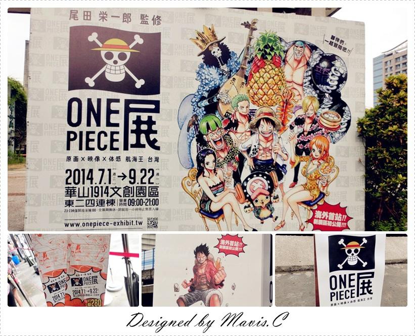 華山One Piece 展,成為熱血航海王吧!