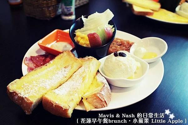 花蓮早午餐brunch/小蘋果LittleApple/花蓮後站美食/花蓮早午餐推薦