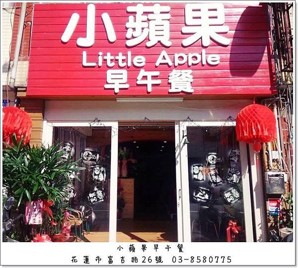 小蘋果LittleApple早午餐/花蓮市富吉路26號 03-8580775