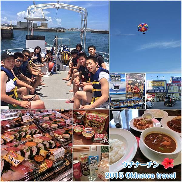2015沖繩自由行五天四夜