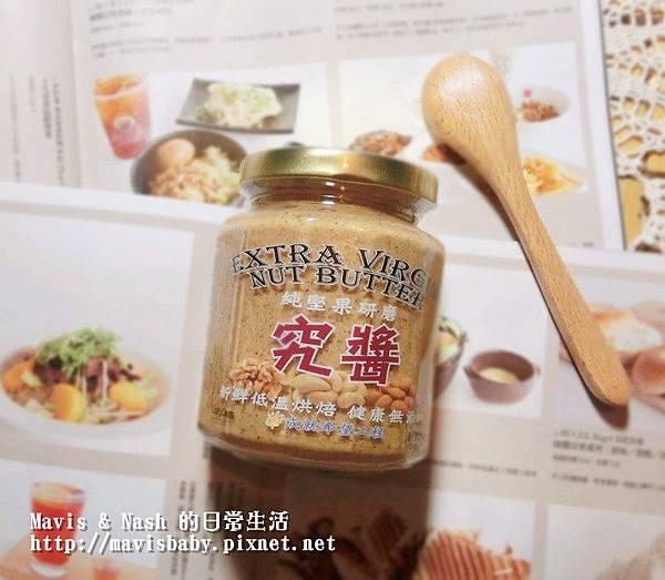 成就希望工程,100%純堅果醬,究醬,柚酵素植物皂,Nama植物皂