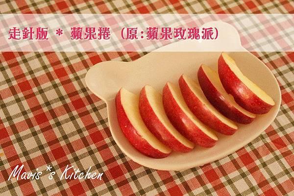 走針版 * 蘋果捲 (原:蘋果玫瑰派)