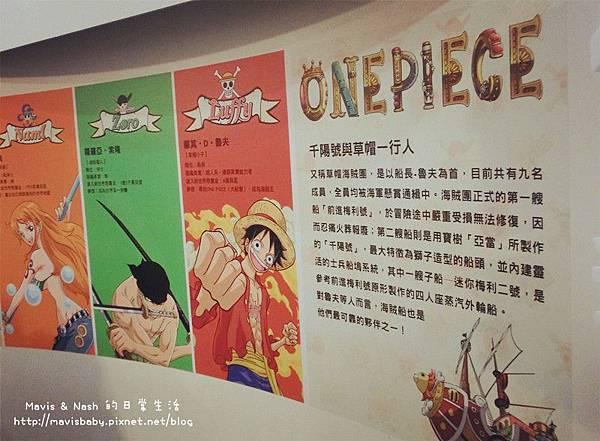 海賊狂歡祭ONE PIECE 動畫15周年特典經典動漫展