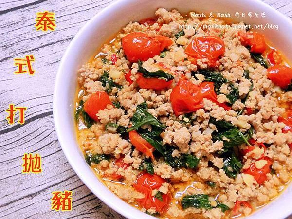 懶人料理!不用醃肉超省時簡單的泰式打拋豬,讓你忍不住一口接一口連吃好幾碗飯!