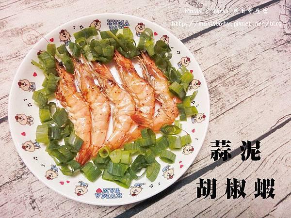 蒜泥胡椒蝦