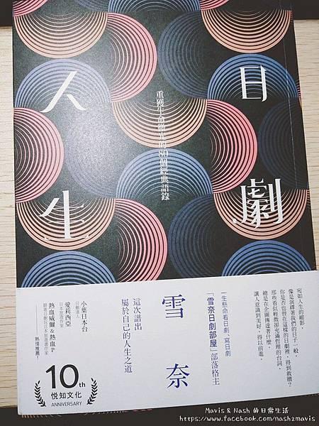 日劇人生:重獲生命微光的80個經典語錄(博客來/金石堂/誠品/心理勵志/勵志故事/散文勵志小品文)