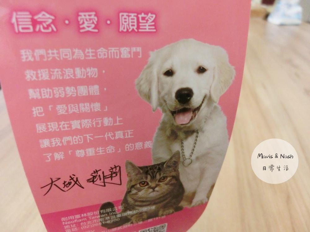 公益購物,NEOFLAM,莉丰慧民V,我愛毛小孩公益水壺,毛小孩,救浪浪,流浪狗,流浪貓
