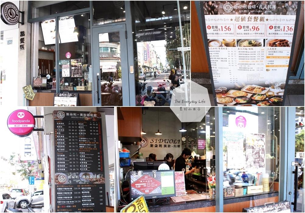 台中早午餐推薦_斯朵利咖啡義式料理漢口店 (2).jpg