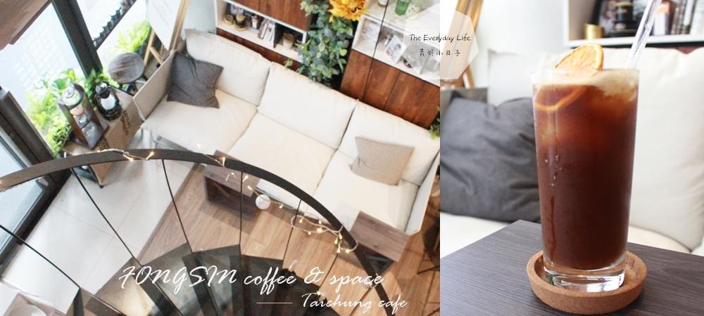 台中咖啡推薦台中南屯咖啡廳_丰心coffee%26;space_台中特色咖啡廳 (84).jpg
