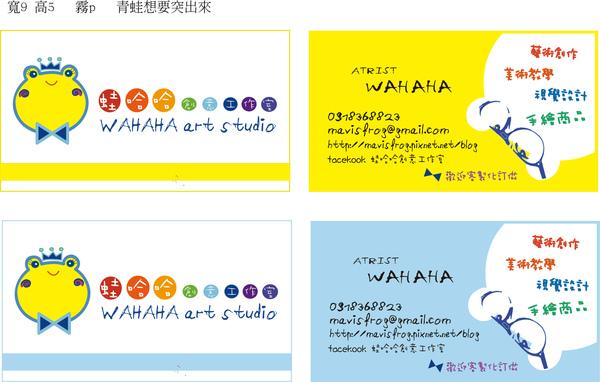 蛙哈哈2010新名片.jpg