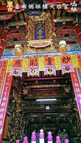 53臺南媽祖樓天后宮1.jpg