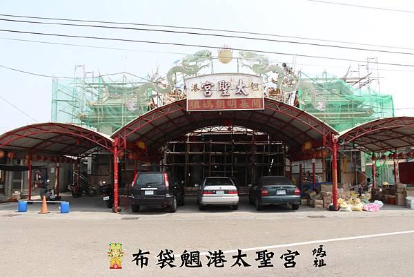 1布袋魍港太聖宮.JPG