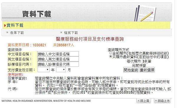 10310衛福部查手術.jpg