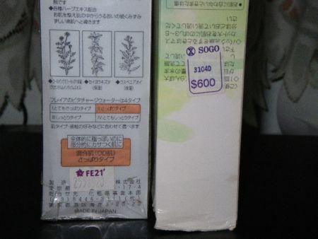 IMGP0935.JPG