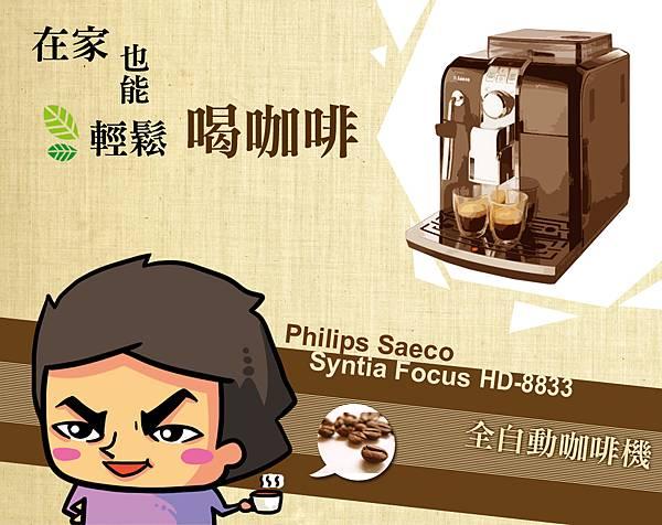 飛利浦咖啡機一