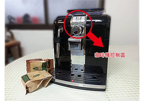 飛利浦咖啡機一P12