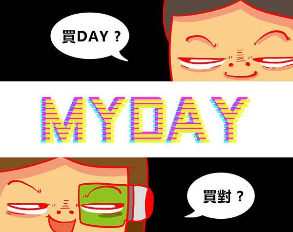 MYDAY改一
