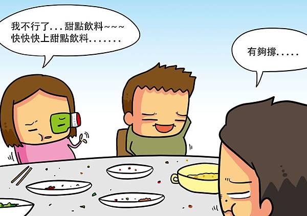 開飯川食堂P36