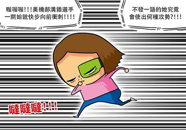 擂台夢想p05.jpg