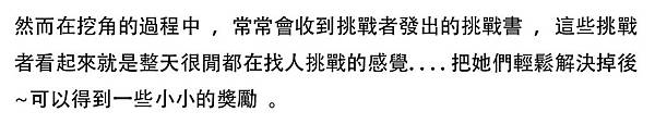 擂台夢想p15.jpg
