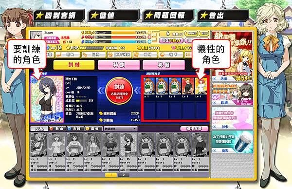 擂台夢想p23.jpg