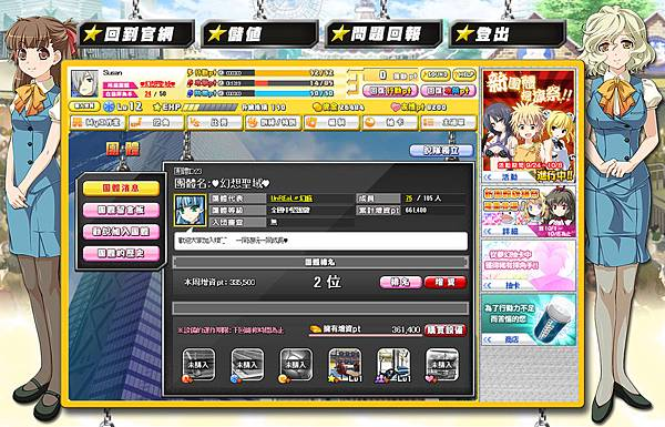 擂台夢想p38.jpg