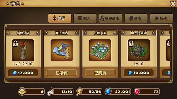 魔靈召喚P11.jpg