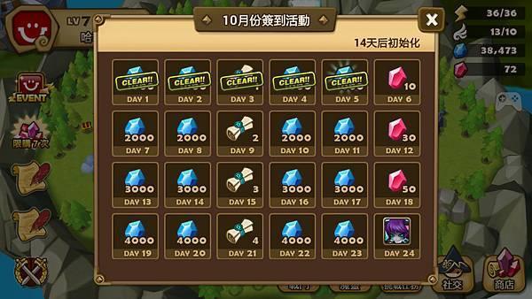 魔靈召喚P17.jpg