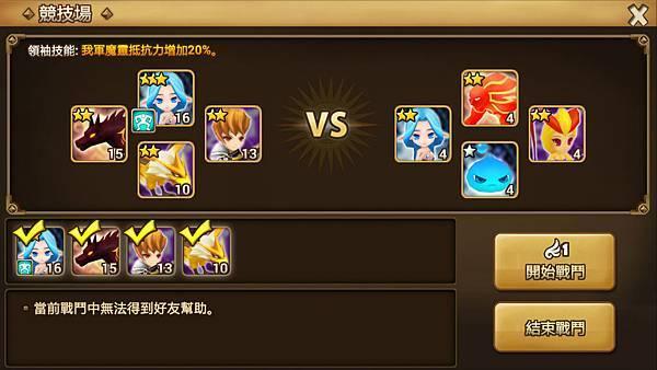 魔靈召喚P24.jpg