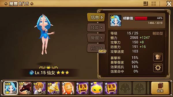 魔靈召喚P26.jpg