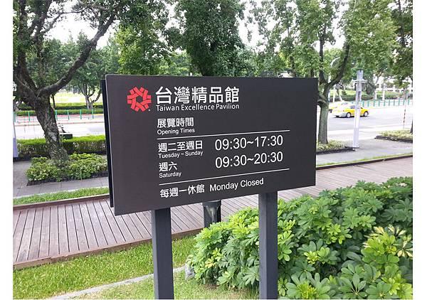 台灣精品館P48.jpg