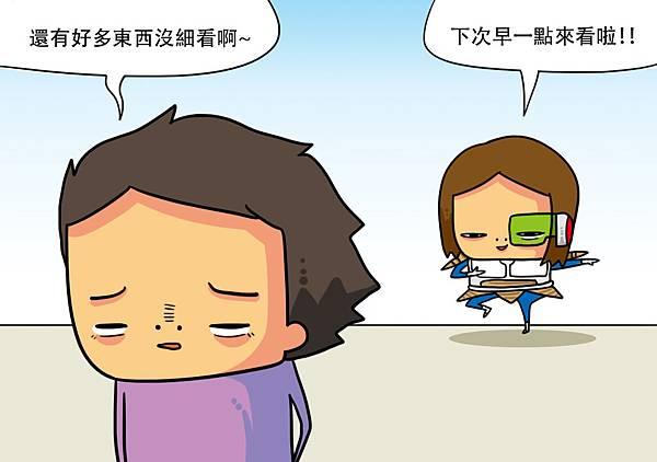 台灣精品館P49.jpg