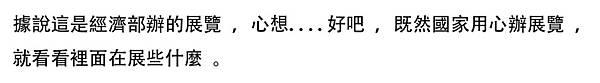 台灣精品館P02改
