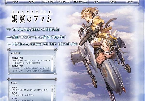 ラストエグザイル-銀翼のファム-.jpg