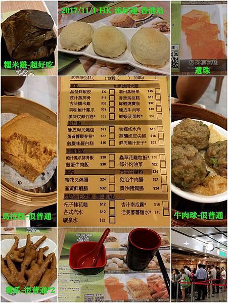 201711 HK day 5-添好運w.jpg